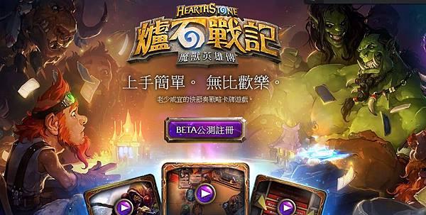 爐石戰記 Hearthstone 魔獸英雄傳Battle.net線上卡片戰鬥遊戲