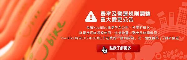 yoUBike新規定上路,15分鐘內不可同站續借 & 累進費率正式收費 (App,收費方式,服務中心,免費,據點,捷運站,還車,時間計算,換車,續借,武嶺,每30分鐘10元,運動,河濱公園)