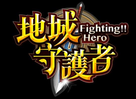 地城守護者(Fighting Hero)遊戲攻略心得,IOS,Android,pictosoft,games (外掛,手機,桌遊,下載)