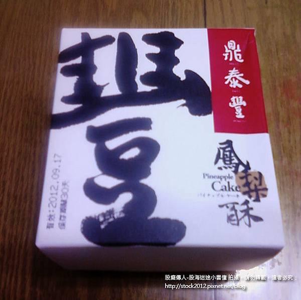 食記,鼎泰豐鳳梨酥(Din Tai Fung pineapple cake),好吃嗎?不是小籠包,蝦仁燒賣,炒飯 (禮盒,發霉,菜單,訂位,推薦,心得分享)