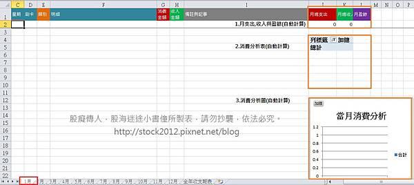 [生活]多功能Excel,電子記帳本,免費下載,APP,持續更新:含全年自動分析消費類別與經濟能力,樞紐分析圖表(推薦,格式,範例,現金流量,被動收入,兼職,股票股利,定存,語法設計)