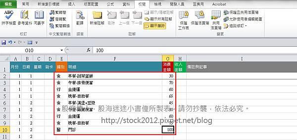 [生活]多功能Excel電子記帳本免費下載APP持續更新含全年自動分析消費類別與經濟能力,樞紐分析圖表 (推薦,格式,範例,現金流量,被動收入,兼職,股票股利,定存,語法設計)1