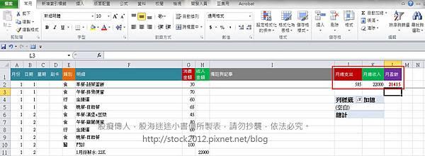 2017,2018 Excel電子記帳本多功能免費下載,app持續更新含全年自動分析消費類別與經濟能力,樞紐分析圖表 (推薦,格式,範例,現金流量,被動收入)4