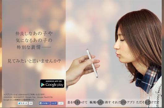 手機吹蠟燭APP程式,簡單互動幫您賺到心儀女孩親吻 (android,iphone,手機,有趣,APP推薦,摩爾莊園,生日蛋糕,顏文字,鬼故事)