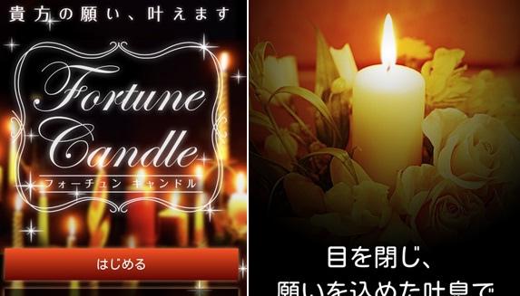 [手機] 吹蠟燭APP程式,簡單互動幫您賺到心儀女孩的親吻 (android,iphone,手機,有趣,APP推薦,摩爾莊園,生日蛋糕,顏文字,鬼故事)1