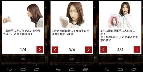 [手機] 吹蠟燭APP程式,簡單互動幫您賺到心儀女孩的親吻 (android,iphone,手機,有趣,APP推薦,摩爾莊園,生日蛋糕,顏文字,鬼故事)2