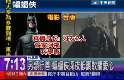 台灣蝙蝠俠晚上九點深夜出任務救濟貧窮人物資,300萬蝙蝠車超跑代步 (阿卡漢始源城市,開戰時刻,小丑大逃亡,黑暗騎士,超人,稻草人)