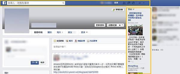 臉書FB,Facebook偷偷強制改版更新,頁面超大文字按鈕廣告版面,企圖增加營運收入 (教學,創辦人,封面,關注,追蹤,點頭之交,封鎖,GIF,關閉,影片下載,表情符號,帥哥美女,被盜,聊天室)