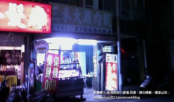 [食記] 嘉義三禾火雞肉飯,傳統超平價美食小吃庶民口味 (營業時間,地址,推薦,油蔥酥,電話,菜單,價錢,滷白菜,滷筍干,豬腳,在那裡,熱量,做法,英文)