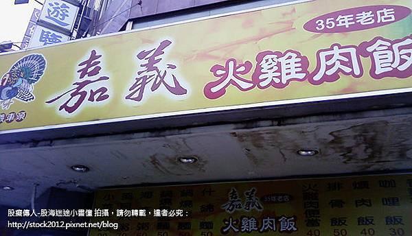 [食記] 嘉義火車站車頭火雞肉飯,35年在地老店火雞肉飯美食 (評價,營業時間,菜單,多少錢,電話,在那裡,地址,推薦,油蔥酥,排骨飯)