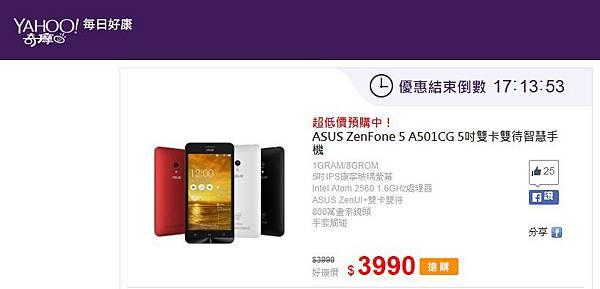 ASUS華碩 Zenfone 5 A501 規格售價分析比較Xiaomi小米紅米手機,平價機皇PK預購開賣3990 (價錢,價格,何時上市,台灣,開賣,安兔兔,跑分,spec,推薦,背蓋,Root,換電池,沒有陀螺儀,施崇棠)
