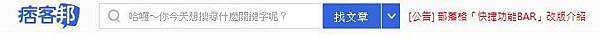 語法教學,如何刪除痞客邦部落格上方快捷功能BAR,pixnet惱人不符合使用者需求的更新 (刪除,移除MIB廣告,語法遮蔽,CSS,樣式,鎖右鍵,破解,影片下載,音樂,APP,分析,評價,Design)