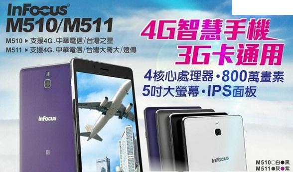 Infocus M510,M511開箱文規格資訊,鴻海郭董機再推二代 4G-LTE 高CP值4核心智慧型手機 (比較分析,價格,刷機,照相,夜拍,NFC)