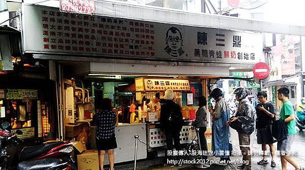 黑糖珍珠鮮奶創始店推薦 | 公館陳三鼎黑糖青蛙鮮奶老店沒分店 自製 (持續更新)