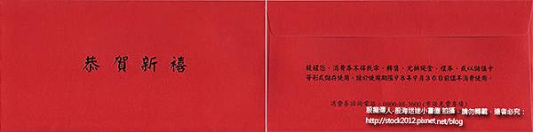 中華民國消費券,500元面額,照片,圖片故事002