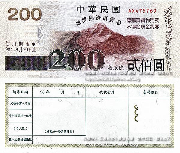 中華民國消費券,200元面額,照片,圖片故事