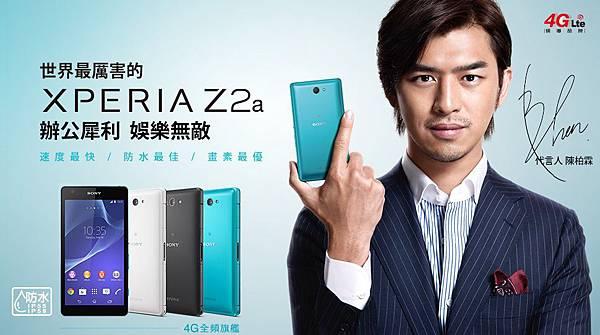 陳柏霖帥氣代言SONY Xperia Z2a,Z2 開箱評價,規格分析,售價特價優惠折扣,2070萬超高畫素比較單眼5吋防水智慧型手機 (大仁哥,Compact,GSM)