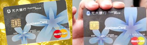 2019年現金回饋信用卡推薦 | 元大鑽金卡不限通路消費類別1.2% 海外2.2% 電子帳單終身免年費
