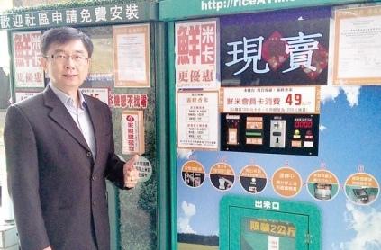 買米自動化,纖米機自動販賣機設計,鮮米銀行白米ATM現碾現賣,新鮮白米樓下50元就買到 (價錢,鮮米卡,二維條碼QR,擴增實境,AR,無人化服務,機器人)