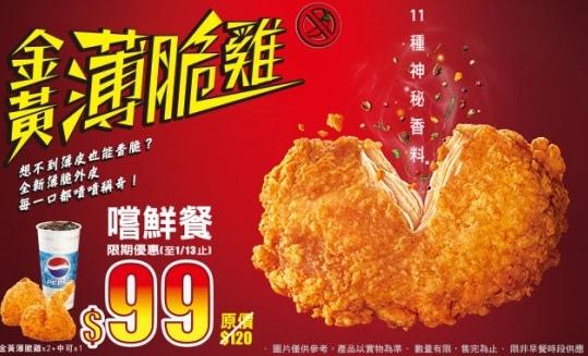 [食記]KFC肯德基金黃薄脆雞試吃體驗優惠_推薦喜歡脆皮不想皮太厚不或不吃辣的朋友(評價,熱量,價格,紙包雞,金黃脆腿條,薄皮嫩雞,咔啦脆雞,黃金薯條)
