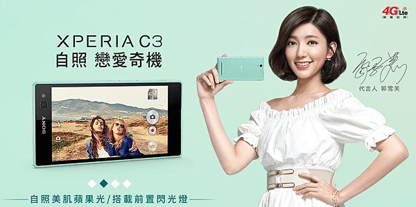 [3C]郭雪芙廣告代言智慧手機,SONY Xperia C3最強自照戀愛奇機:推薦美女自拍專用手機,正妹必買,開箱,評價,規格分析(四核心,售價,折扣,畫素比較,5.5吋,4G-LTE智慧型手機)