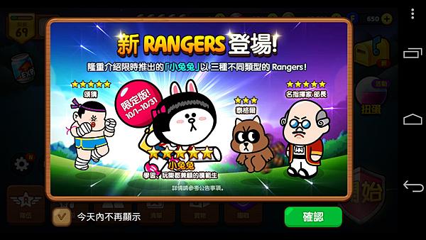 Line Rangers 銀河特攻隊 新角色紅寶石100扭蛋轉蛋5+1抽心得,小兔兔,名指揮家部長,頌猜,泰格爾 (外掛下載,戰鬥大師,寶物,免費好友,平民寵,Yaris熊大)