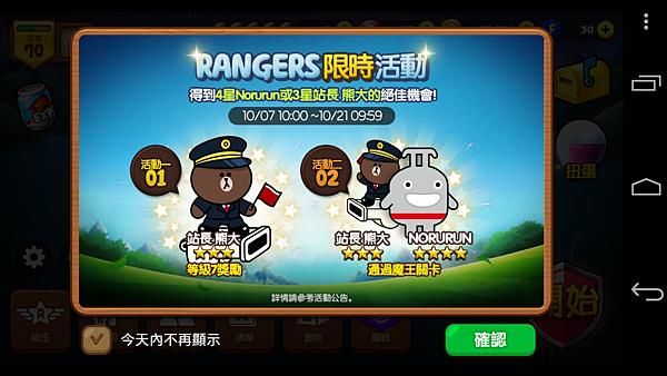 Line Rangers 銀河特攻隊,無盡模式攻略技巧,限時活動新角色站長熊大,Norurun分享48關 (獎勵,閃退,lag,在那,外掛下載,戰鬥大師,寶物,免費好友,平民寵)