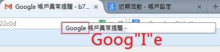 Google與GoogIe帳戶異常提醒?仿造官方詐騙信件手法騙取Gmail電子信箱帳號與密碼