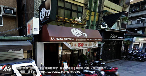 師大夜市美食:La pizza pizzeria披薩利亞義大利餐館