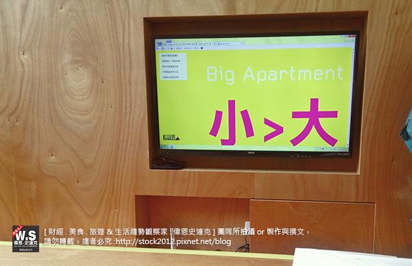 [建築學人]BIG Apartment小宅革命,五股建案參訪年輕人買得起的低總價高價值房地產,低密度別墅區實現小大於大 (5)