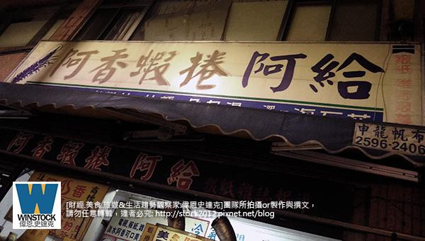 淡水老街阿香蝦捲,阿給,鳥蛋不同於台南蝦捲