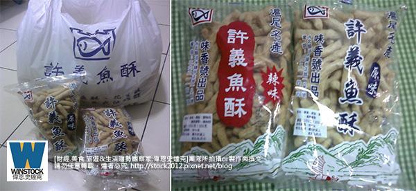 [食記]淡水老街許義魚酥,味香魚丸店