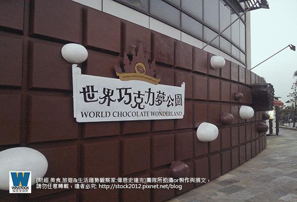 [淡水]漁人碼頭巧克力夢工廠2