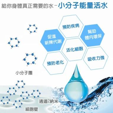 小分子能量活水