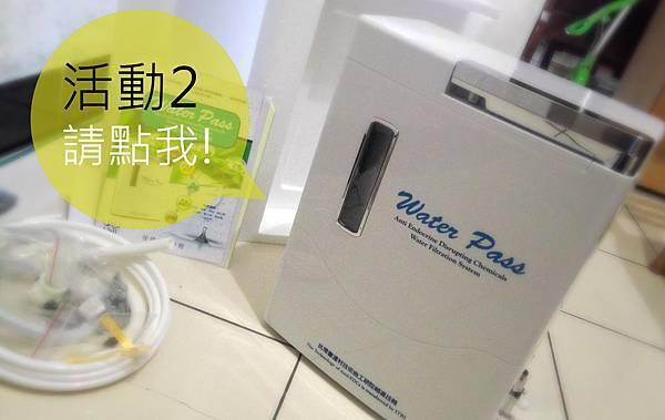 Water Pass 抗環蒙頂級能量活水機_活動2