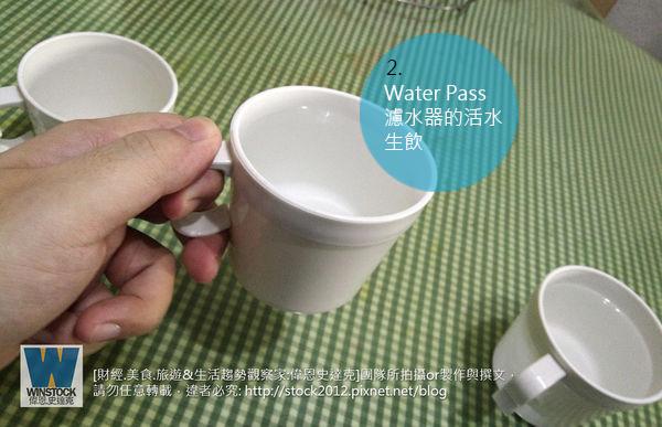 Waterpass濾水器,能量水,生飲
