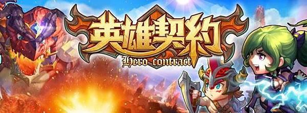英雄契約 Hero Contract,手遊攻略,戰棋rpg遊戲,官網ios/android下載 (APK,外掛,修改,儲值)