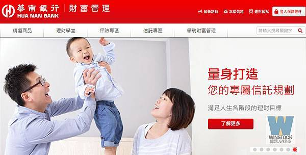 00_華南財富管理首頁