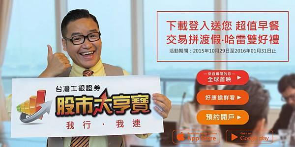 台灣工銀證券,股市大亨寶app,網路下單,手機下單