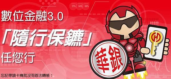 華南銀行,行動網路銀行App結合隨行保鑣APP體驗: 推薦首推手機行動網銀轉帳,即時通知服務,安全性升級 (開戶,IOS,數位金融3.0,設定)