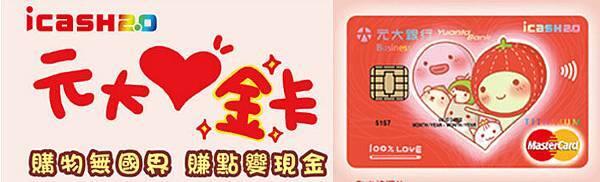 [信用卡] 元大愛金卡,網路購物現金回饋3%亮點:一般國內刷卡消費1%,海外消費2%,無回饋上限(首刷,JCB,免年費,線上登錄,VISA)