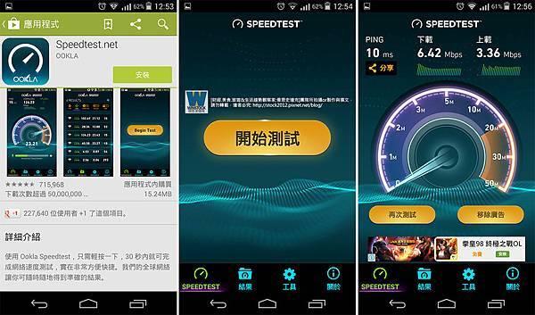 台灣之星,4G,免費吃到飽試用心得_評價實測數據,599價錢合理,高CP值網路頻段,速度訊號收訊穩定 (門市,客服,預付卡,ptt)08,09,10