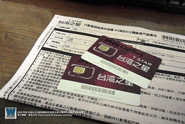 台灣之星,4G,免費吃到飽試用心得_評價實測數據,599價錢合理,高CP值網路頻段,速度訊號收訊穩定 (門市,客服,預付卡,ptt)003