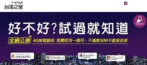 台灣之星,4G,免費吃到飽.試用心得,評價,實測,數據,599價錢,網路,頻段,速度,訊號,收訊,門市,客服,預付卡,ptt.jpg
