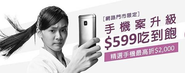 599 4G上網吃到飽 方案,台灣之星