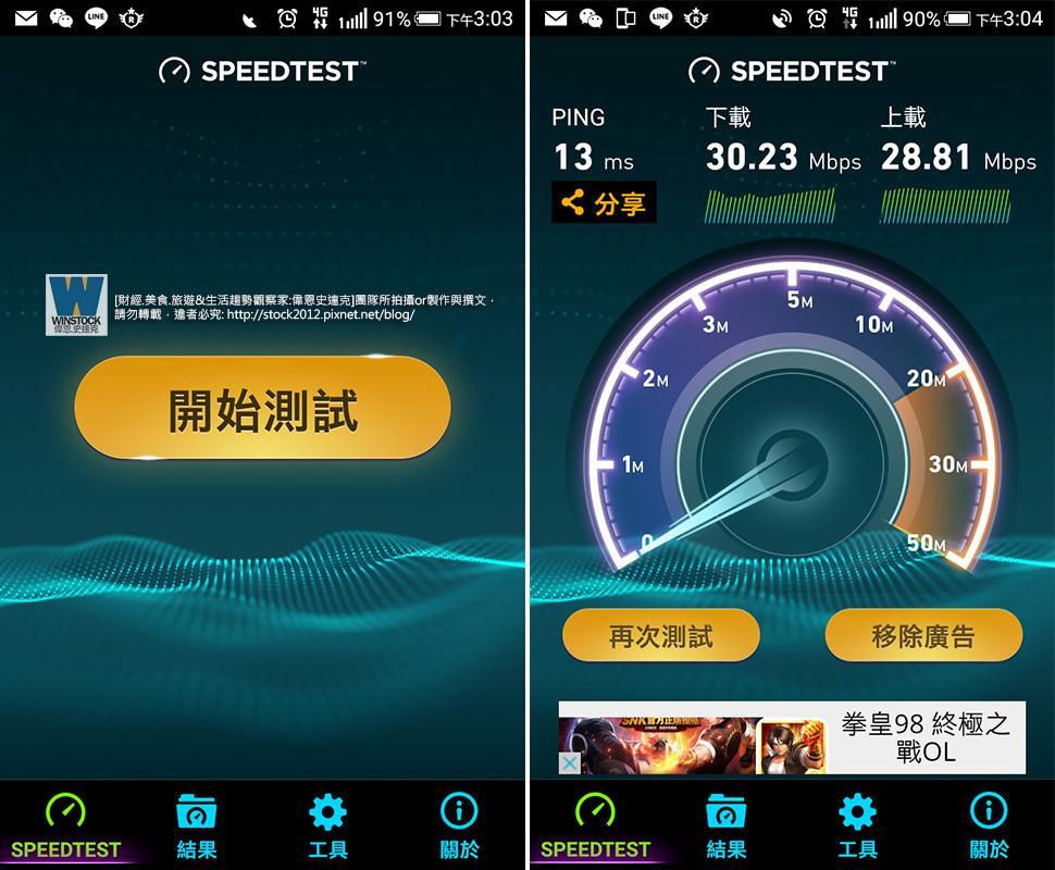 Speedtest.net,網速,App,測試,台灣之星,4G,免費吃到飽試用心得_評價實測數據,599價錢合理,高CP值網路頻段,速度訊號收訊穩定