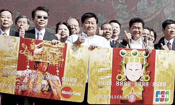 華南大甲媽祖認同卡,MasterCard,鈦金卡,JCB悠遊認同卡2