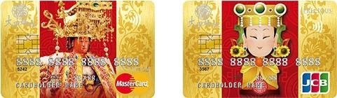 華南大甲媽祖認同卡,MasterCard,鈦金卡,JCB悠遊認同卡