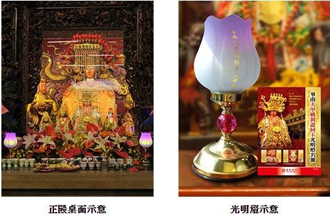 華南大甲媽祖認同卡,光明燈,早鳥專屬優惠