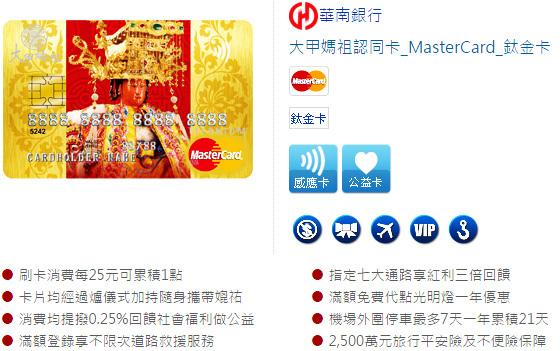 華南大甲媽祖認同卡,MasterCard,鈦金卡1